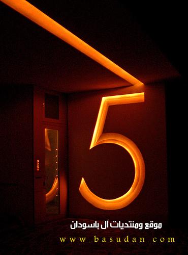 خمسة تغيرك